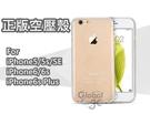 正版 空壓殼 iPhone 6s Plus 6 5s SE HTC M10 10 A9 X9 SONY NOTE5 NOTE4 J3 J5 J7 A7 防摔 氣囊殼 手機殼 保護殼