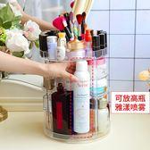 旋轉化妝品收納盒亞克力梳妝臺護膚品口紅彩妝桌面整理置物架抖音