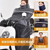 電動摩托車擋風被冬季加絨加厚加大保暖擋腿罩冬天電瓶車防風護膝  YDL