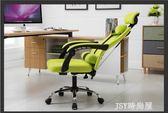 可躺電腦椅家用升降旋轉辦公椅午休網布按摩椅子學生靠背電競椅qm    JSY時尚屋