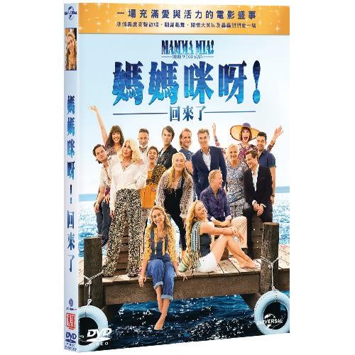 媽媽咪呀!回來了 (DVD)MAMMA MIA: HERE WE GO AGAIN (DVD)