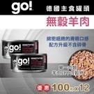 【毛麻吉寵物舖】go! 豐醬無穀低敏羊肉 100g 12件組 德國貓咪主食罐 貓罐/罐頭