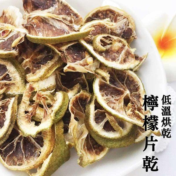 檸檬片乾-碎 台灣檸檬乾碎 低溫烘乾檸檬 新鮮檸檬製成 40克 天然水果果乾 【正心堂】