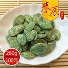 【譽展蜜餞】綠茶南瓜子 260g/100元