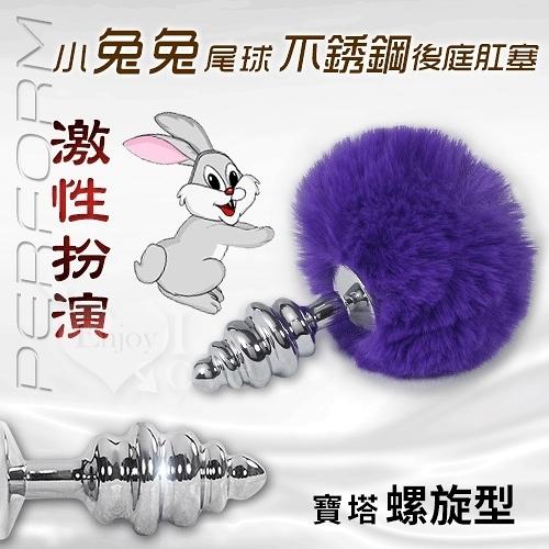 傳說情趣~  Perform激性扮演 ‧小兔兔尾球+不銹鋼寶塔螺旋型後庭肛塞﹝深紫﹞