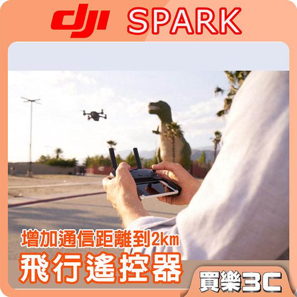 DJI 曉 SPARK 迷你航拍機配件 遙控器,SPARK 空拍機專用遙控器,先創代理