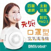 日本BMXrobot Genki 元氣一號 個性款 抗PM2.5 口罩型 空氣清淨機《YV9683》 快樂生活網