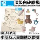 小朋友玩具模[BFD-FP31] 翻糖矽膠模具糖花翻模巧克力模手工皂模色素筆惠爾通wilton色膏糖霜