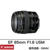 Canon EF 85mm f/ 1.8 USM 台灣佳能公司貨 德寶光學 刷卡分期零利率