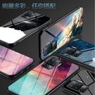 OPPO A94 手機殼 手機套 玻璃殼 全包邊防摔 星空 防撞防刮 鋼化玻璃 硅膠邊 漸變星空 ins 硬殼