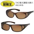 【日本 I.L.K. 依康達】冒險王 日本TAC偏光包覆式濾藍光眼鏡 B15茶色 (共2款)