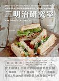 (二手書)三明治研究室:拆解層疊美味,從家常經典到進階開店,世界級三明治全收錄..