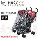 ✿蟲寶寶✿【英國MOOV】輕鬆開合、挑戰極致、雙胞胎 ALVIS 極小雙寶車 專用配件 - 雨罩