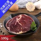 【美福】紐西蘭濕式熟成沙朗(100g/片)(2019.09.18)(限購2)