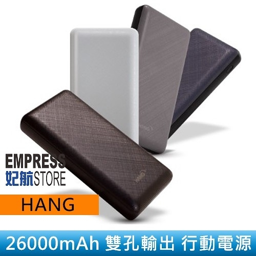 【妃航】HANG X26 26000mAh 2A 斜紋/防滑 Type-C+Micro/USB 雙輸出 行動電源