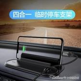 車載手機架汽車導航支架車上用儀錶臺號碼牌萬能停車牌通用多功能(速度出貨)