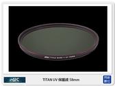 送USB 小米風扇~ STC TITAN UV 抗紫外線 鋁環 保護鏡 58mm (58,公司貨)