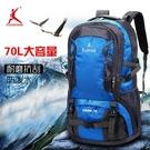 登山包 戶外背包登山包後背包70L男女大容量休閒旅行包運動旅遊包徒步包