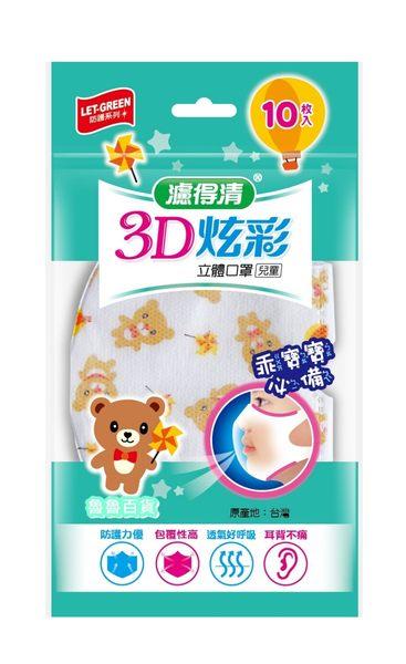 濾得清 3D炫彩立體口罩-兒童口罩 10入