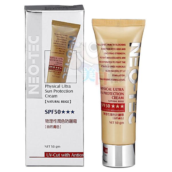 NEO TEC 妮傲絲翠 物理性潤色防曬霜 SPF50(自然膚色)【小三美日】原價$699