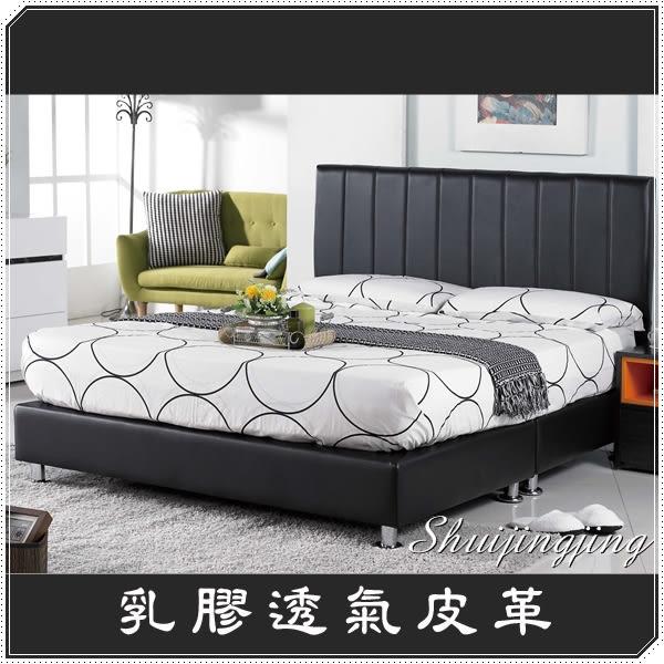 【水晶晶家具/傢俱首選】莉莎黑色5呎直條皮面雙人床架 JF8079-4