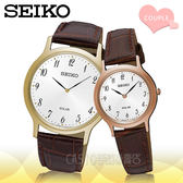 SEIKO 精工手錶專賣店 國隆 SUP860P1 + SUP372P1 優雅太陽能對錶 皮革錶帶 白色錶面 新品 保固