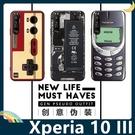 SONY Xperia 10 III 復古偽裝保護套 軟殼 懷舊彩繪 計算機 鍵盤 錄音帶 矽膠套 手機套 手機殼