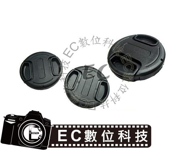 【EC數位】46mm 口徑 副廠 快扣式 鏡頭蓋 Panasonic 14mm F2.5 20mm F1.7 GF1