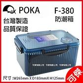 POKA 小型 防潮箱 F-380 附溼度計 免插電.口罩 相機.鏡頭 .珠寶 限購一組 只有宅配.超取一律取消訂單