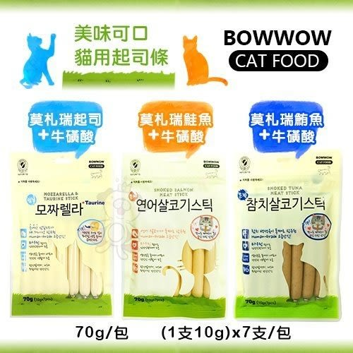 *KING WANG*韓國BOWWOW《貓用起司條系列》1支10gx7支/包 三種口味可選 全齡貓零食