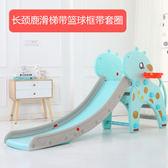 滑梯兒童滑滑梯室內家用寶寶上下可摺疊滑梯小孩小型遊樂園幼兒園玩具 小明同學 NMS