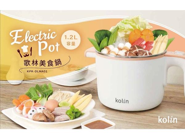 歌林美食鍋1.2L(KPK-DLMA01)