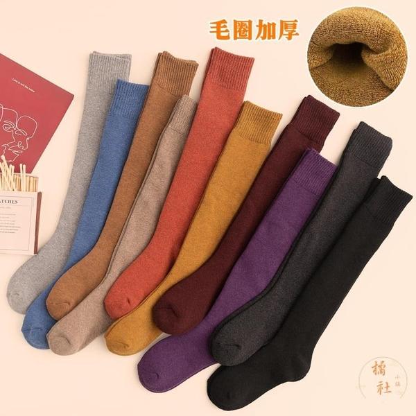 過膝襪女小腿襪中筒襪秋冬季加厚保暖毛巾襪長筒【橘社小鎮】