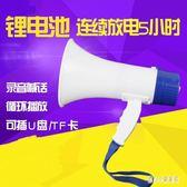 擴音器 手持喊話器地攤宣傳叫賣喇叭錄音插卡可充電擴音器 nm8310【甜心小妮童裝】