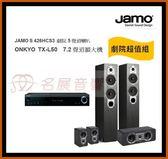 《名展影音》超值組 ~ 丹麥 Jamo S426HCS3 5聲道家庭劇院喇叭 +Onkyo TX-L50 黑色環繞擴大機