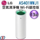 【信源電器】LG 樂金 韓國原裝進口 空氣清淨機 (Wi-Fi遠控版) AS401WWJ1