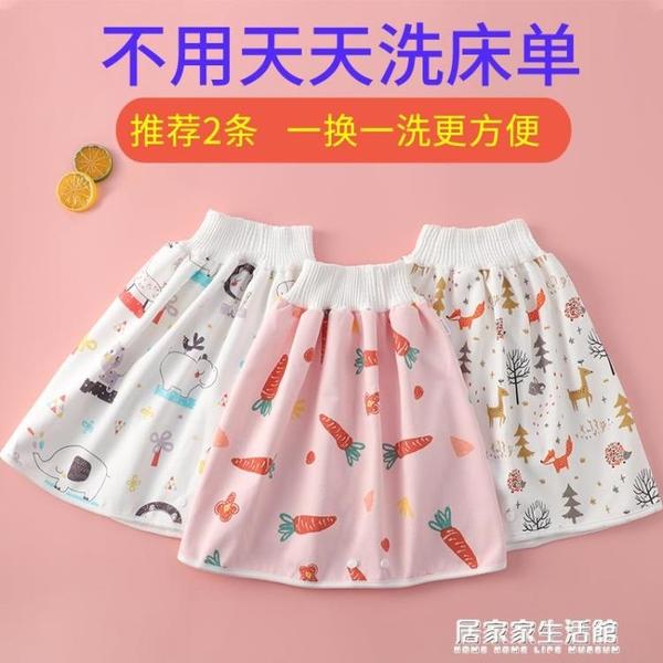 嬰兒童隔尿裙寶寶大童如廁訓練褲防水戒尿布褲子防漏神器可洗夏 居家家生活館