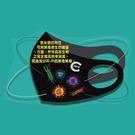 竹炭 奈米 銀纖維 滅菌 口罩 圖案隨機 2入 /包 活動加贈1片