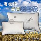 【嘉新名床】有機棉抗菌透氣枕 / 飯店枕 / 蓬鬆柔軟