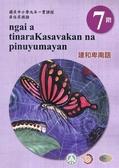 原住民族語建和卑南語第七階學習手冊(附光碟)2版