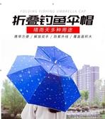 頭戴式傘帽大號防雨成人斗笠式折疊釣魚頭傘帽防曬遮陽雨傘帽 YXS交換禮物