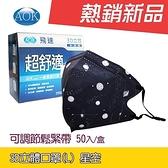 【南紡購物中心】AOK 飛速 一般醫 用3D立體 口罩 (L) 50入/盒,二盒組