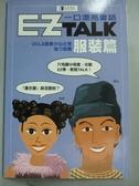 【書寶二手書T2/語言學習_KOO】EZ TALK 一口漂亮會話 服裝篇_EZ TALK編輯部