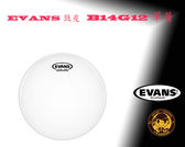 "【小麥老師樂器館】EVANS 鼓皮 B14G12 單層 14"" 白色 coated"