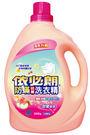 【箱購更划算】依必朗抗菌洗衣精-甜蜜香氛 3200ml*4罐/箱