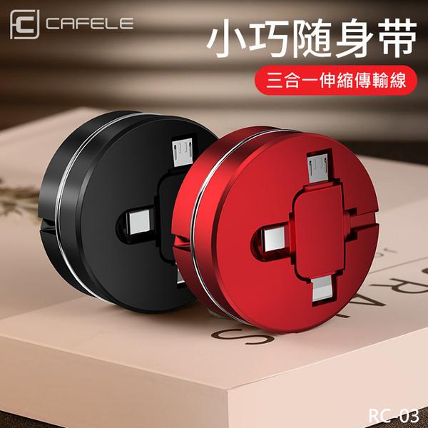 CAFELE 三合一伸縮傳輸線 快速充電線 Micro USB Type-C iPhone 8 X Plus 快充線