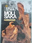 【書寶二手書T7/藝術_QJD】2009洄瀾林業心 神雕巧藝情-木雕藝術創意活動