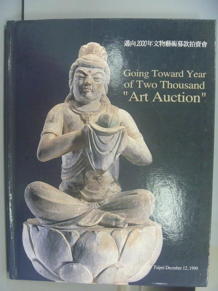 【書寶二手書T5/收藏_PNA】Going Toward Years of Two Thousand ART AUCTI