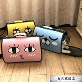 外出提籠 貓包外出貓籠子便攜狗包包透氣貓袋貓咪背包貓書包手提箱寵物包-預熱雙11