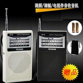 收音機 廣播收音機半導體新款便攜電視伴音聽英語聽書